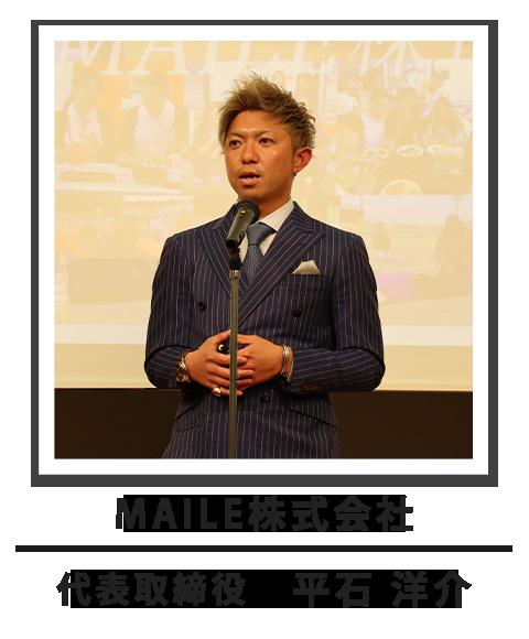 代表取締役 平石 洋介